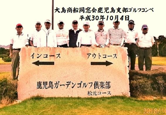 大島商船高専同窓会小松会鹿児島...